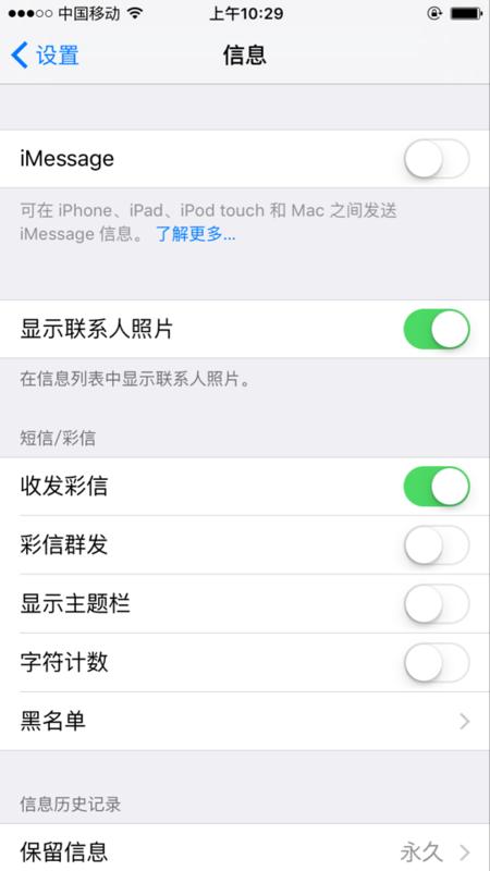 同一个ID苹果5官方和苹果6共享短羽盟安卓手机图片