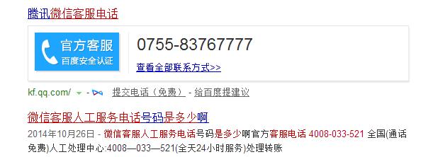 微信客服电话是多少?有人工服务吗?_360问答