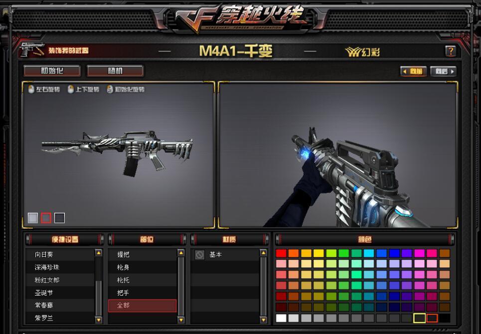 M4A1-千变