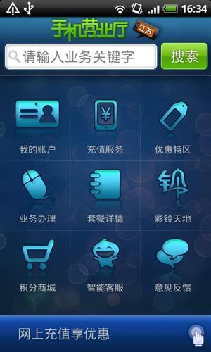 移动手机营业厅(江苏)截图4