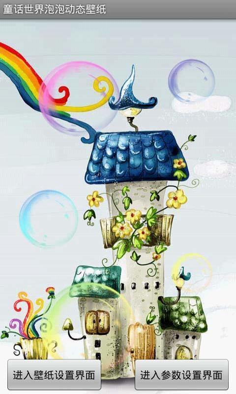 童话世界泡泡动态壁纸