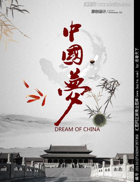 中国梦-青年歌唱家陈思思演唱歌曲