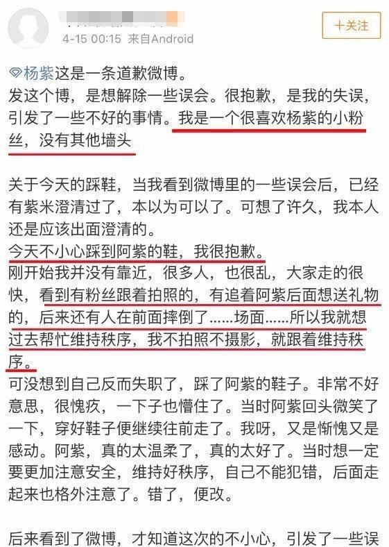 杨紫现身机场状况不断,粉丝被指用花砸脖子、踩鞋跟,引发热议