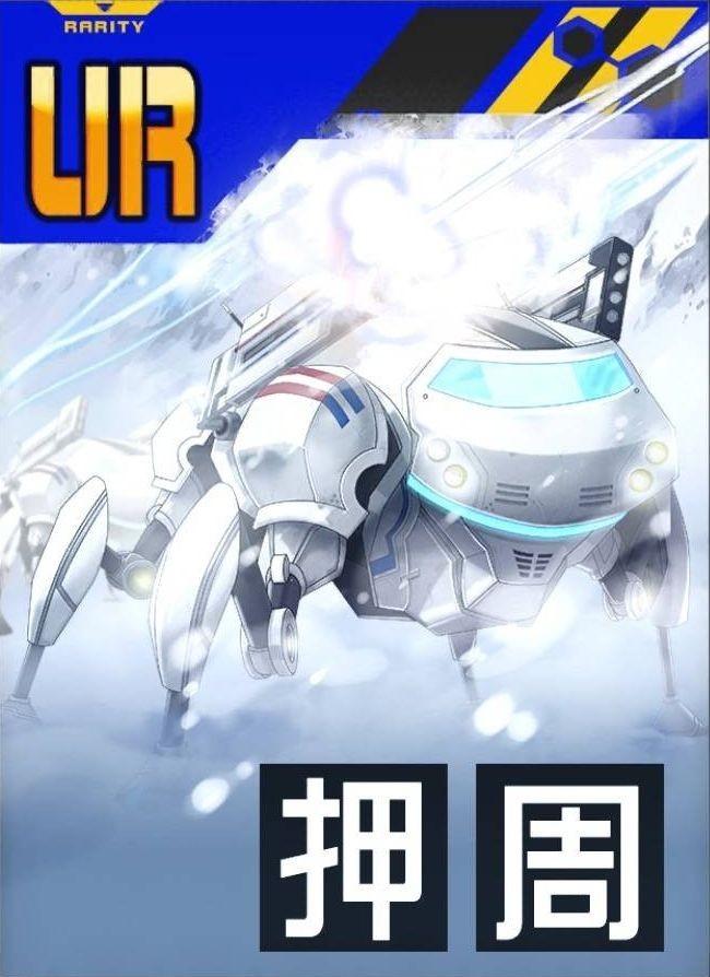 联合宇宙军强袭制压型装甲多脚战车.jpg
