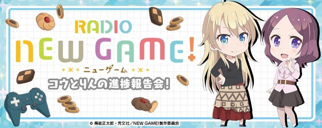 《NEW GAME!》第3话电台节目