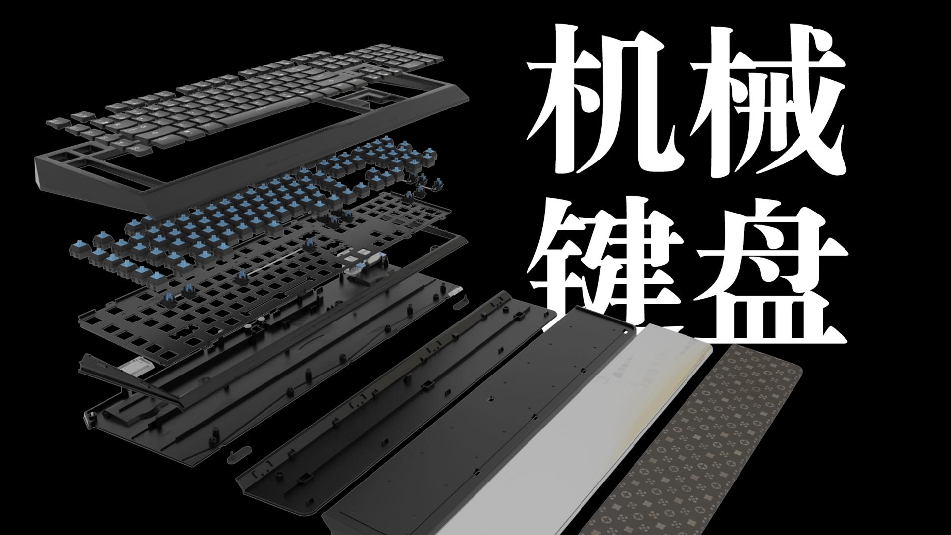 TECHO | 机械键盘上的各种轴区别在哪?原理是什么?