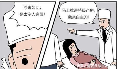 搞笑漫画宇航员的漫画生妻子,一看宝宝亲生的就是的修炼有什么图片