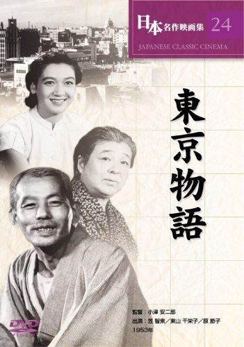 Soshun Monogatari [1985]