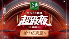 全程:京东11.11直播超级夜 李宇春王源蔡徐坤亮相