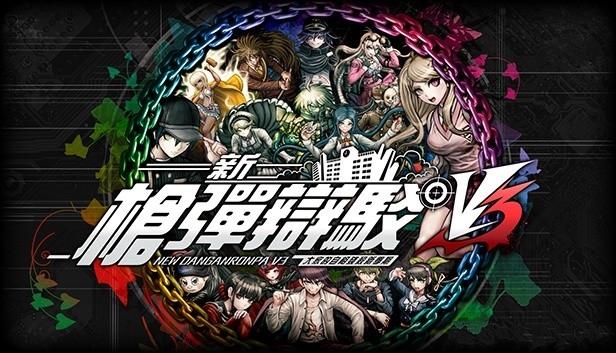 《新弹丸论破V3》PC中文版9月26日亮相 提前预约即将开启