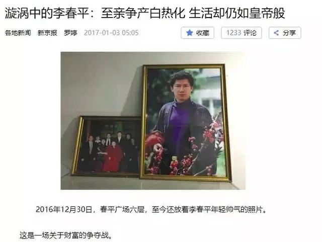 """10亿能买到幸福吗?现实版""""西虹市首富""""李春平一生荒诞凄凉"""