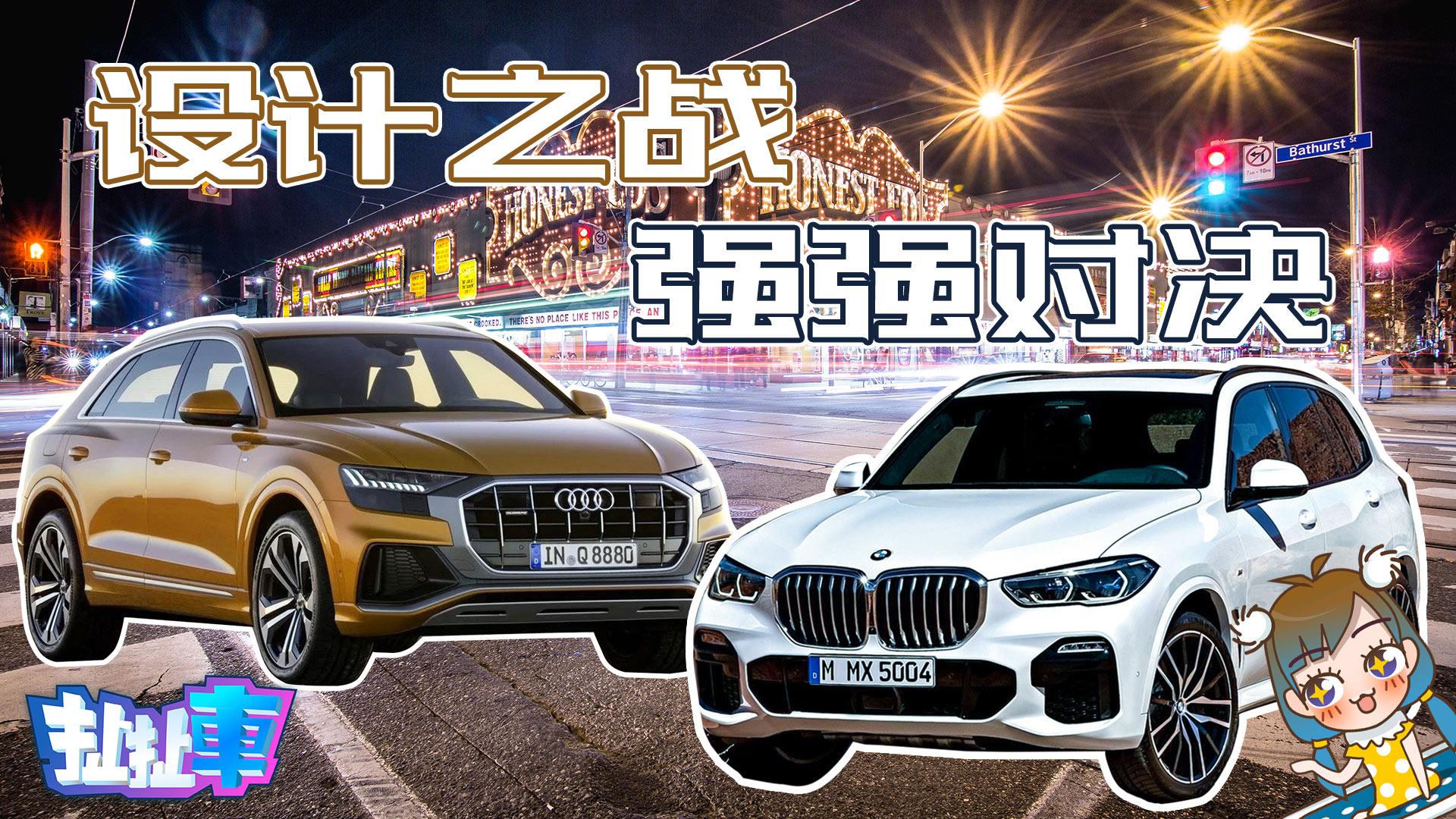 【扯扯车】奥迪发布首款轿跑SUV 宝马不服用换代X5回击