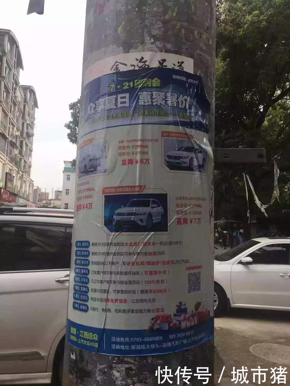 <b>上饶鄱阳一公司因在街头乱贴广告,被罚1000元</b>