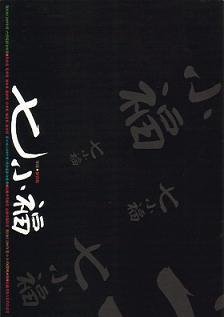 《七小福》海报