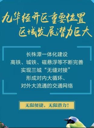 湘潭恒大御景半岛地理位置怎么样?交通方便吗?