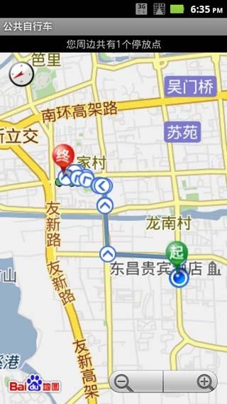 公共自行车截图2