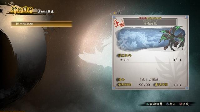 《讨鬼传2》追加任务集4 DLC上线