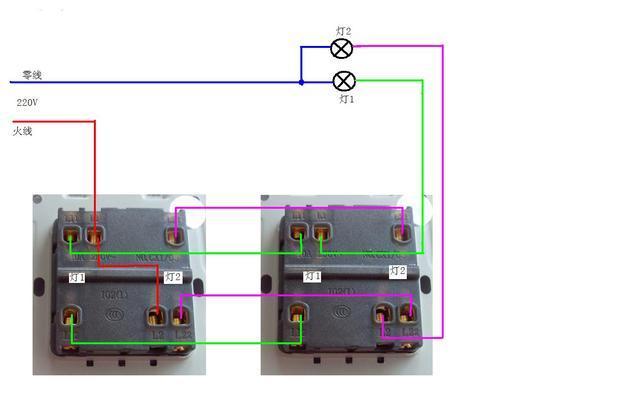 先传一张双灯双开双控实物接线图吧.-两个双控开关控制一个灯为什图片