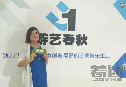 Chinajoy着迷专访:游艺春秋COO张新敬 做下个手游细分市场