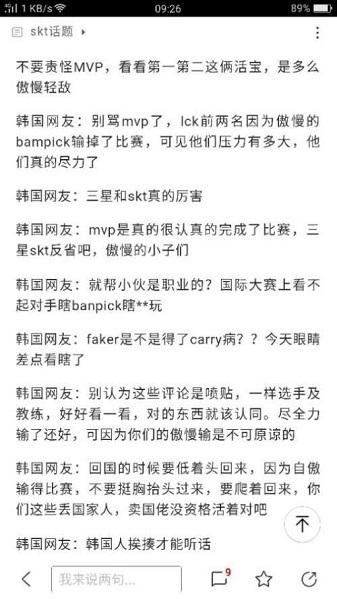 LOL洲际赛冠军被LPL拿下后 LCK队伍被韩国网友喷爆炸