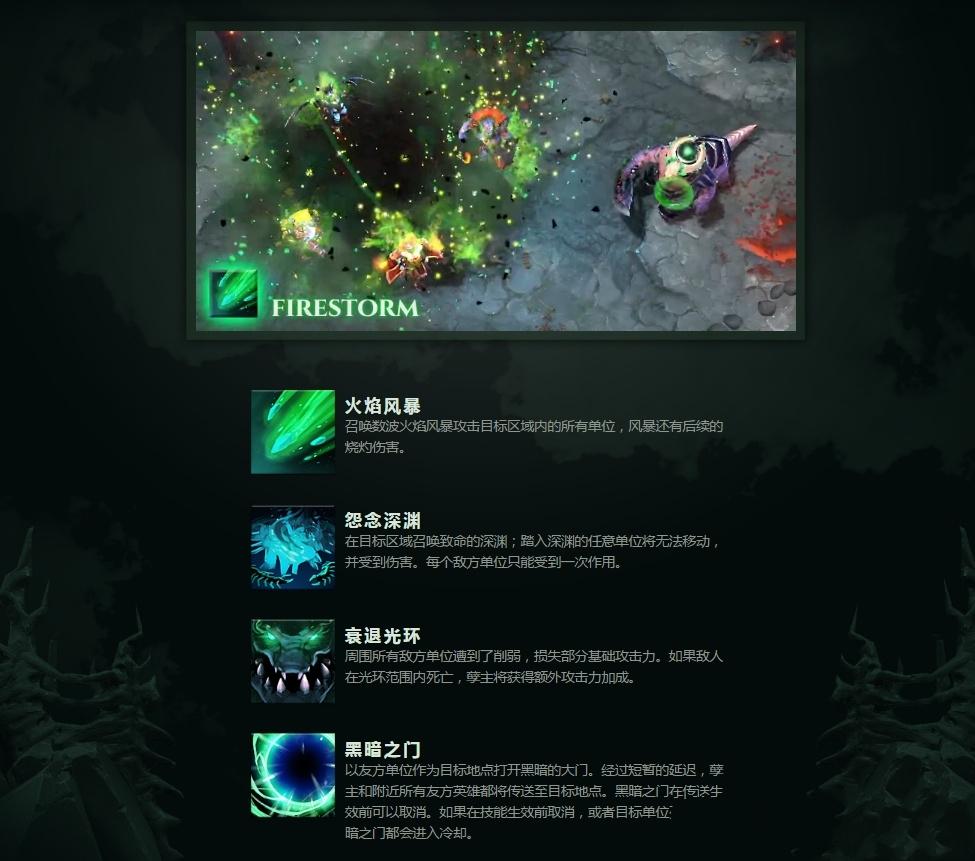 《Dota2》黑暗之门更新