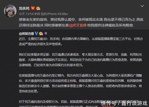 刘杀鸡有平台接盘了! 网友: 熊猫笑出声, 走了个搞事的还赚一波