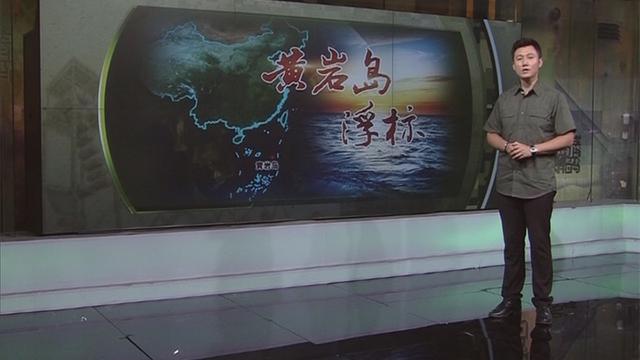 《军情解码》20150802 黄岩岛浮标