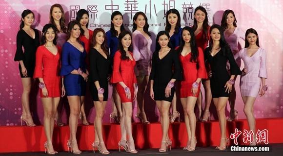 2018国际中华小姐竞选 16位候选佳丽首次亮相