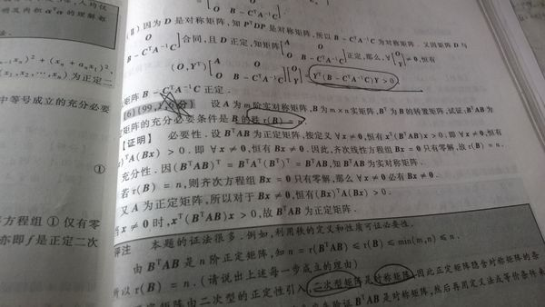 正定矩阵与实对称矩阵_360问答