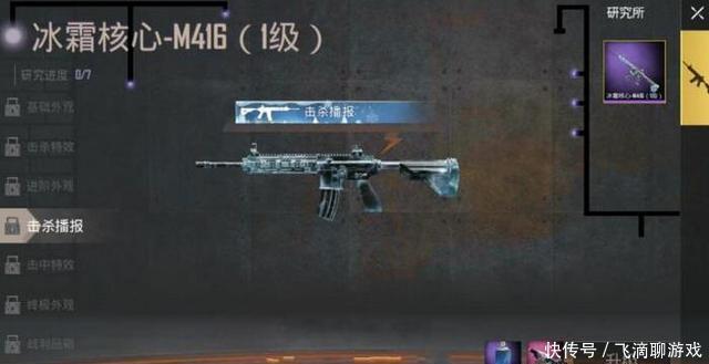 刺激战场:玩家花7000元打造7级M416