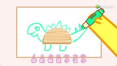 豆乐儿歌:画恐龙,小朋友很好玩