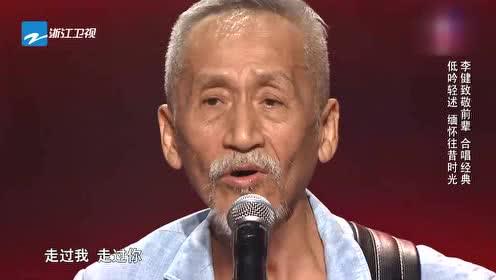 《中国好声音》陈彼得老师与李健合唱,听得想哭!