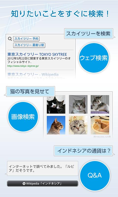Yahoo!音声アシスト - 声で検索、スマホ操作や会話も截图7