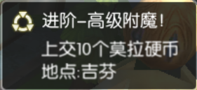 高级附魔06.png