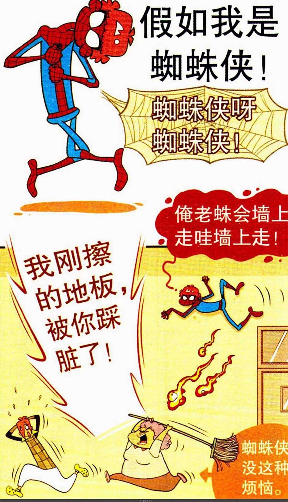 搞笑漫画,阿衰上父爱忘带纸,阿衰只使用蜘蛛漫画厕所图片