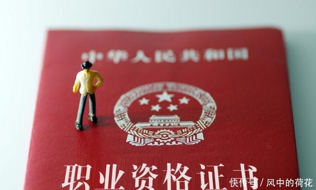 2018年度北京市二级建造师执业资格考试证书