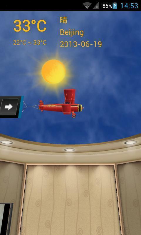 3D主屏截图3
