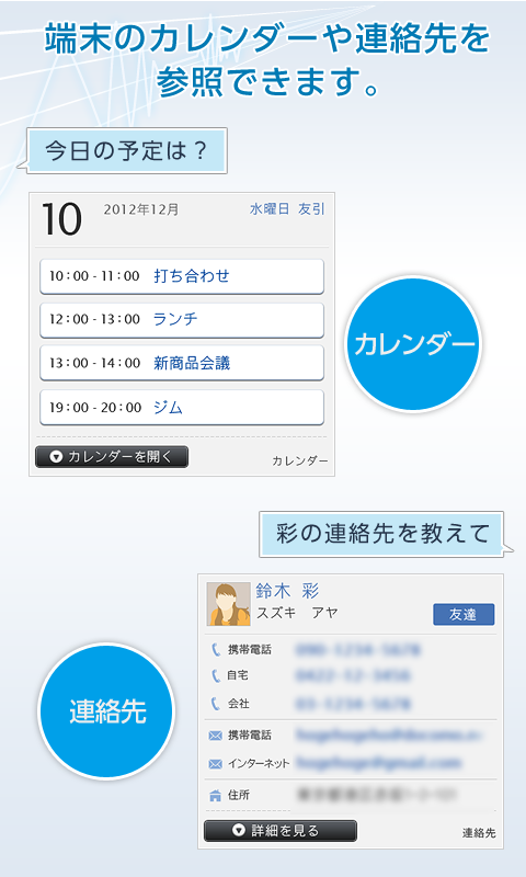 Yahoo!音声アシスト - 声で検索、スマホ操作や会話も截图8