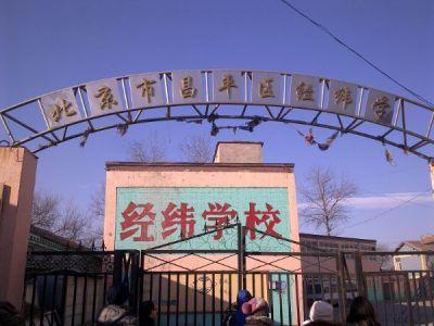 北京经纬_北京市昌平区经纬学校