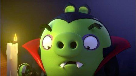 愤怒的小鸟: 猪猪传 第三季18害怕生病-360视频
