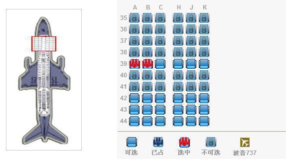 南航波音737怎么选座位