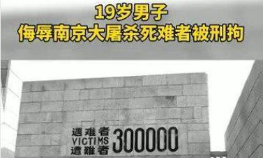 19岁无业男子侮辱南京大tu杀死难者被刑拘!网友:无业又无脑!