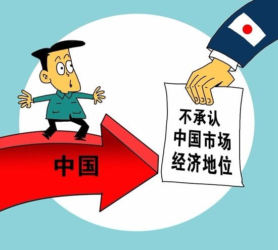 日本经济产业省12月8日发布消息称,关于中国在世界贸易组织(WTO)中的地位,已决定继续不承认中国是市场经济国家。视觉中国供图 12月11日,中国迎来了加入世界贸易组织(WTO)15周年。按照《中国加入世贸组织议定书》第15条规定,WTO成员国对华反倾销替代国做法于2016年12月11日终止。然而,美、欧、日等部分世贸成员不仅拒绝履行当初的承诺,还故意搅浑水,将市场经济地位与反倾销替代国做法恶意捆绑,混为一谈。 对于美国、日本、加拿大、欧盟等部分世贸成员的做法,多名国际贸易问题专家12月9