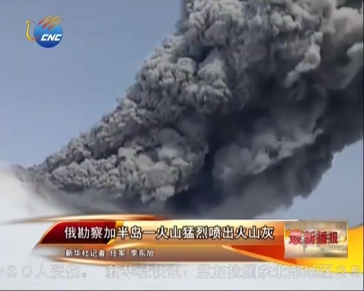 俄勘察加半岛一火山猛烈喷出火山灰