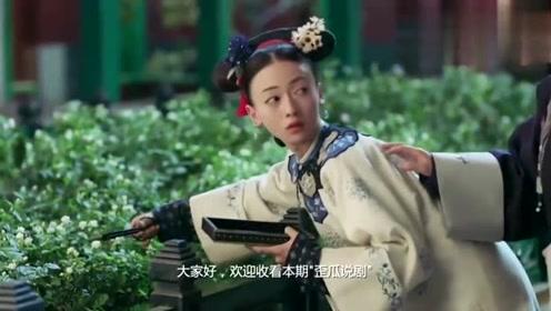 延禧攻略:尔晴儿子比她更狠,拿璎珞女儿报仇,结果爱到不能自拔