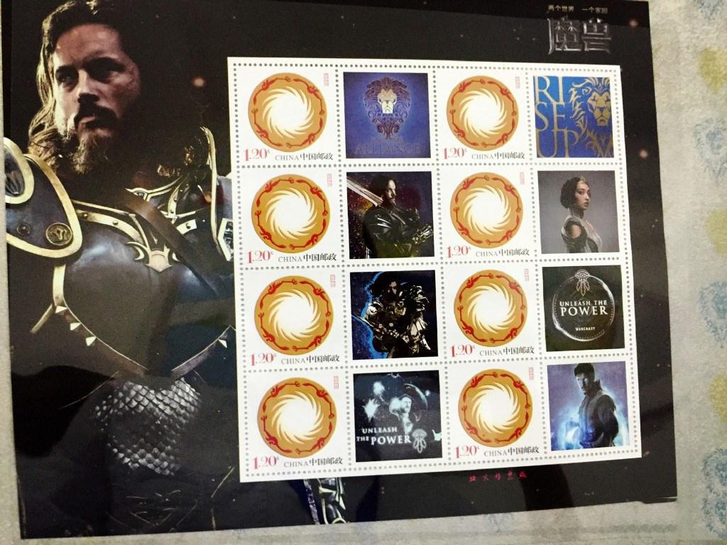 魔兽电影官方邮票发行