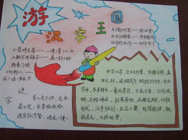 游戏中心 > 正文   遨游汉字王国手抄报资料而随着汉字的发展,汉字的