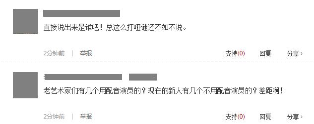 王刚斥个别年轻演员台词差,网友神回复提供猜测方法