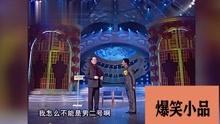 小品《青春之约》:孙涛妹妹电视征婚,观众笑疯了!