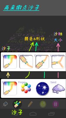 儿童沙画下载_v1.0.3安卓客户端